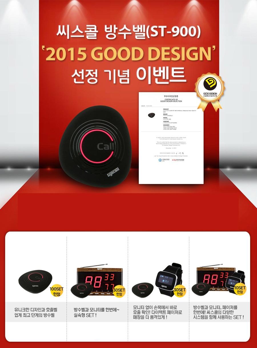 chứng nhận thiết kế sản phẩm chuông gọi ST-900