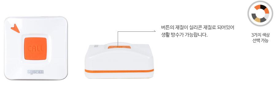 Chuông gọi nhân viên không dây ST-4 series màu trắng cam